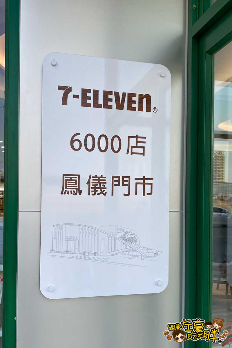 高雄特色7-11鳳儀門市-49