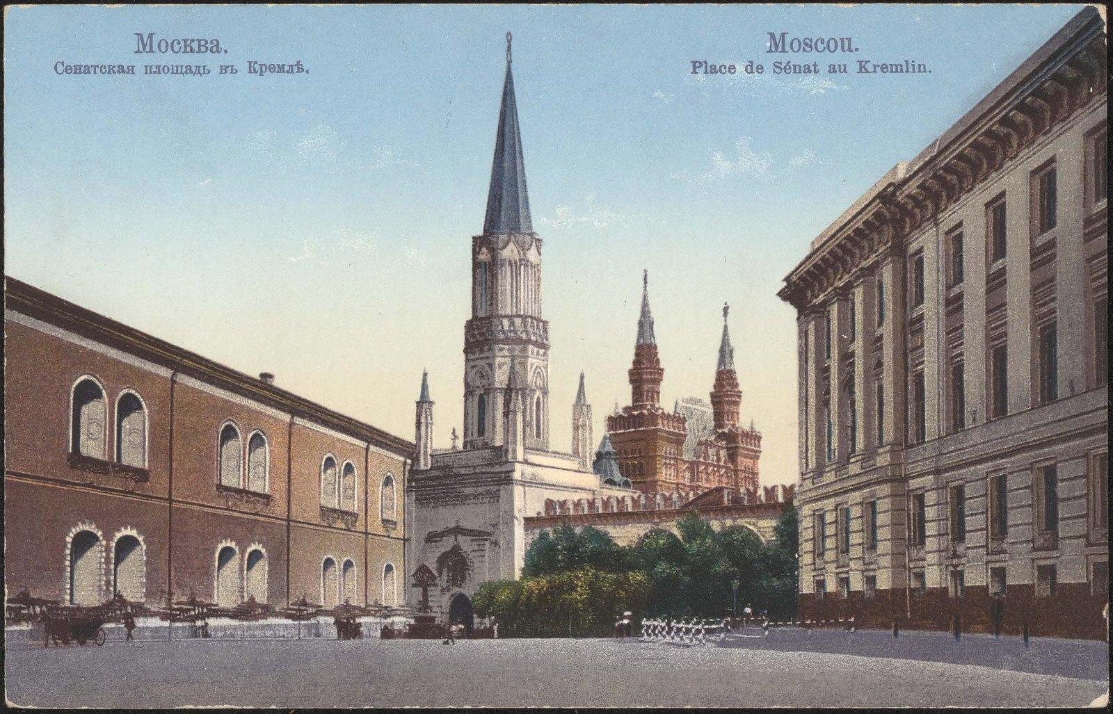 Кремль. Сенатская площадь