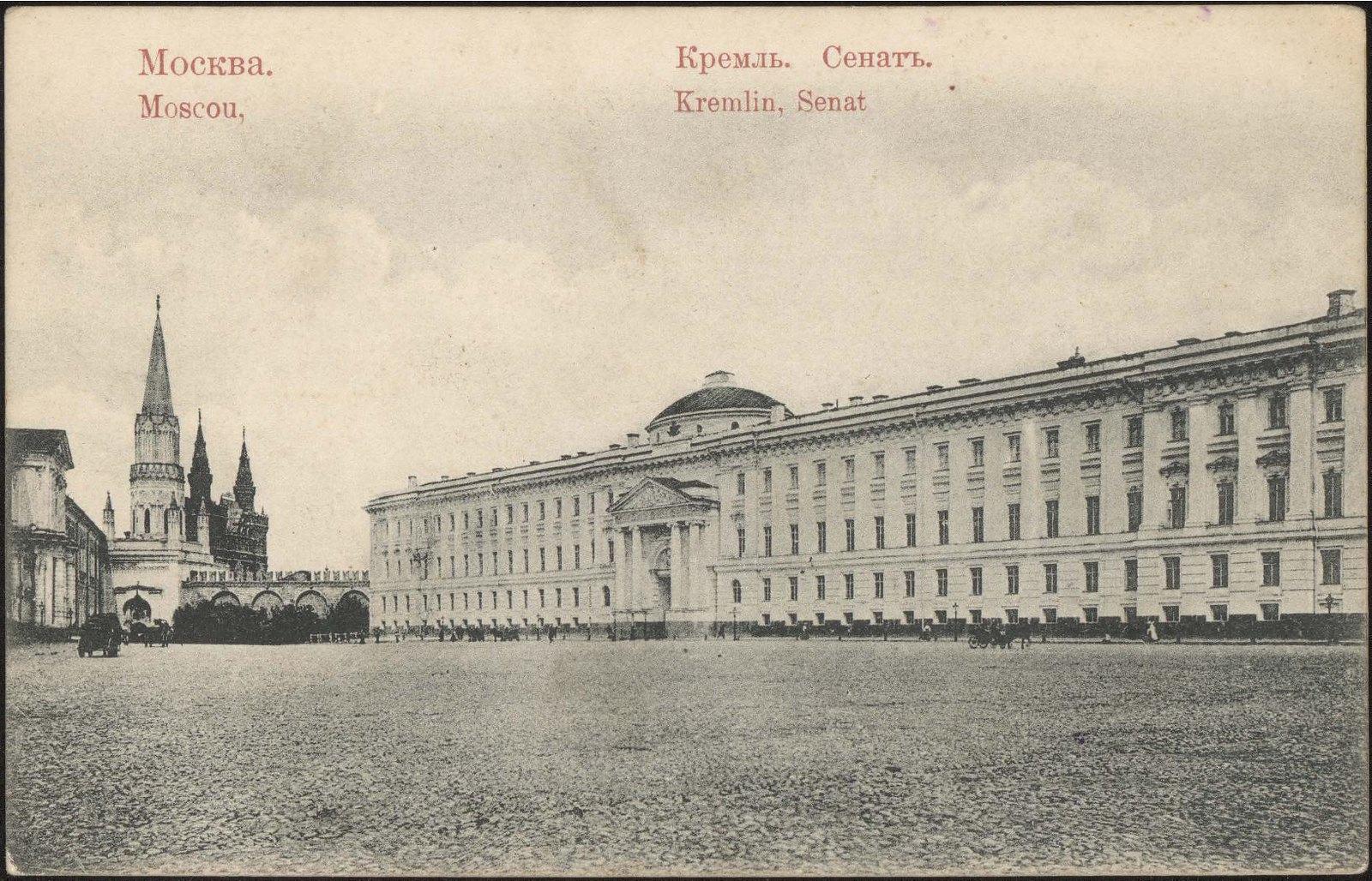 Кремль. Сенат