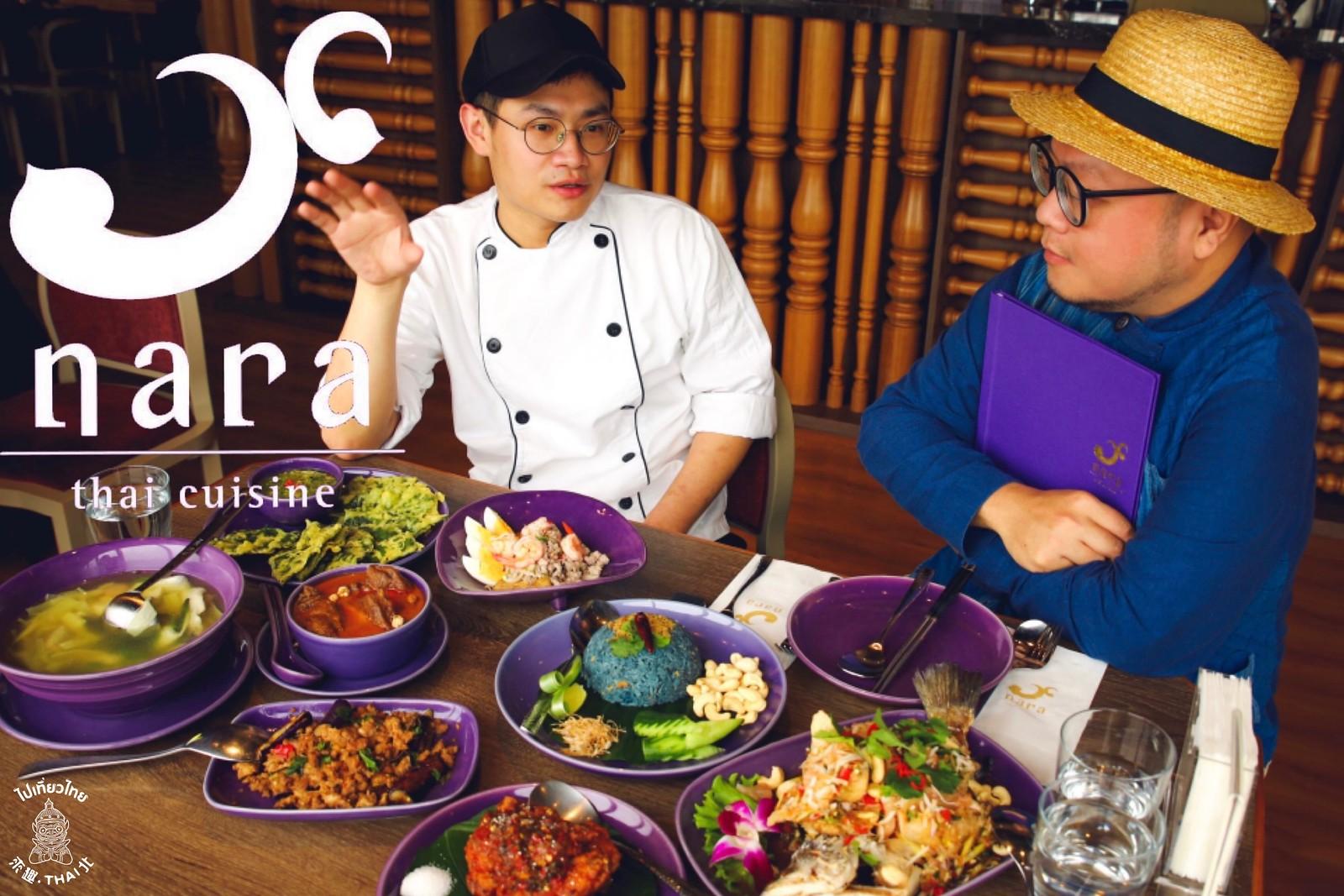 2021年正宗泰式料理《NARA Thai Cuisine》最新菜單搶先看