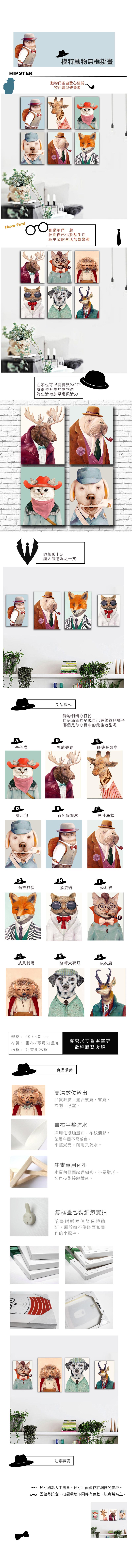 模特動物無框掛畫