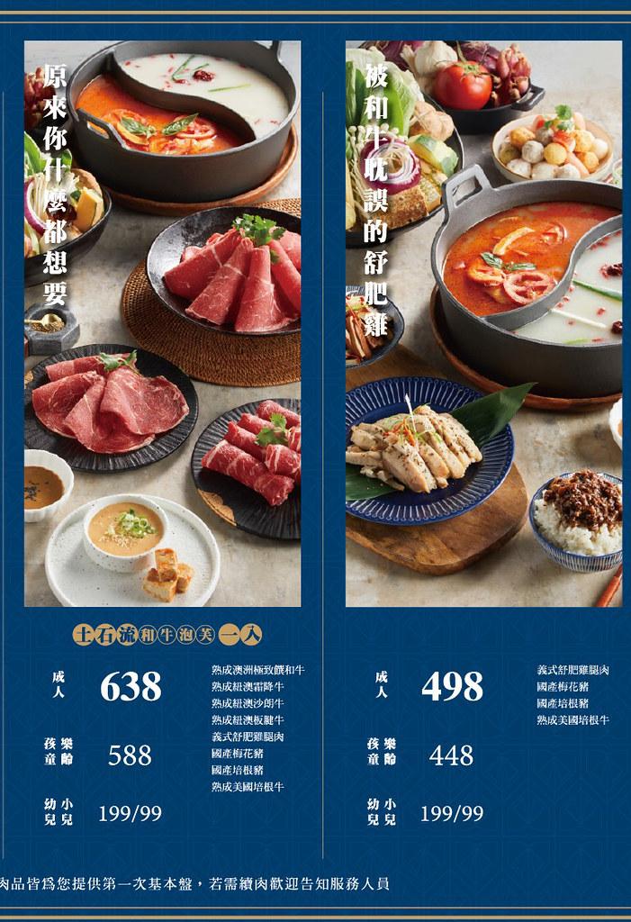台北火鍋吃到飽饌和牛價錢價格價位訂位menu菜單 (2)