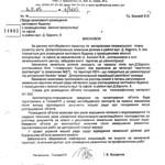 Успенская площадь, 5 - Письмо 20021211 или 20031211 PAPER600 [Бердик А.Н.] [Житников В.В.]