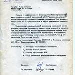 Краснопольская улица - Письмо 19930223 PAPER600 [Бердик А.Н.] [Житников В.В.]