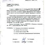Краснопольская улица - Письмо 19930223 CLEANED PAPER600 [Бердик А.Н.] [Житников В.В.]