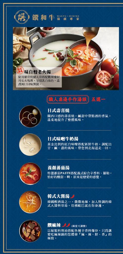 台北火鍋吃到飽饌和牛價錢價格價位訂位menu菜單 (4)