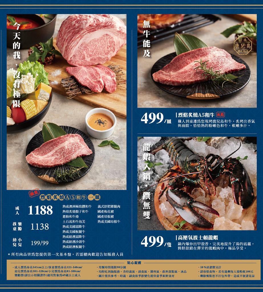 台北火鍋吃到飽饌和牛價錢價格價位訂位menu菜單 (3)