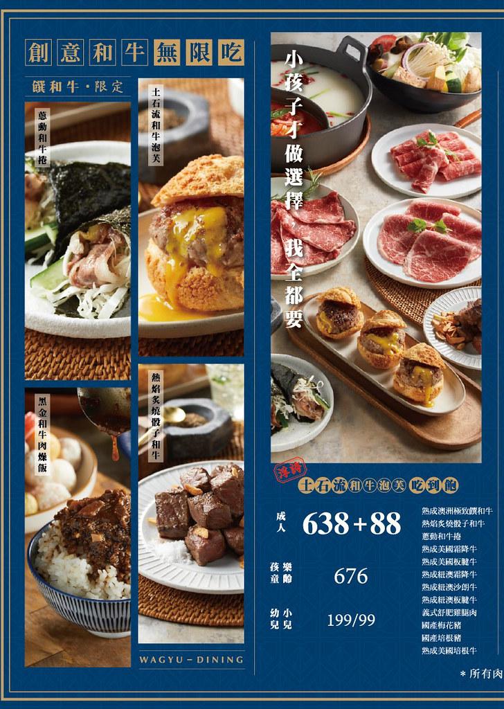 台北火鍋吃到飽饌和牛價錢價格價位訂位menu菜單 (1)