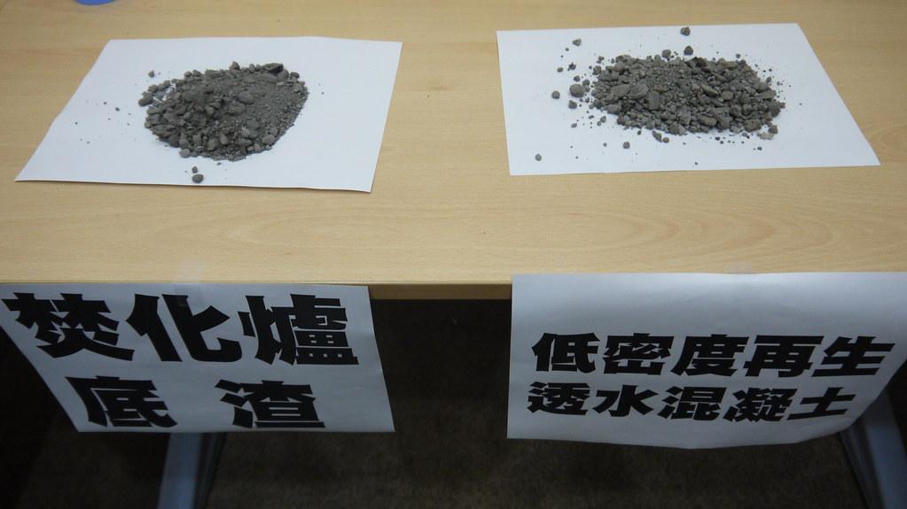 低密度再生透水混凝土,完全看不到拌合水泥加工後應有的膠結凝固狀態,肉眼看來與的焚化爐底渣裸料的細沙及顆粒物無異,還會隨風飛揚四散。