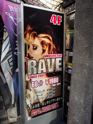 Nihon_arekore_02331_Amusing_Bar_Rave_100_cl