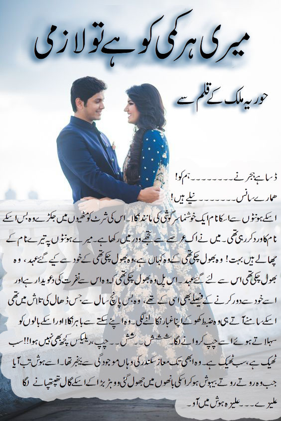 Meri Her Kami Ko Hai Too Lazmi urdu novel By Huria Malik,Meri Her Kami Ko Hai Too Lazmi is a Suspense, romantic and very famouse, urdu novel by Huria Malik.