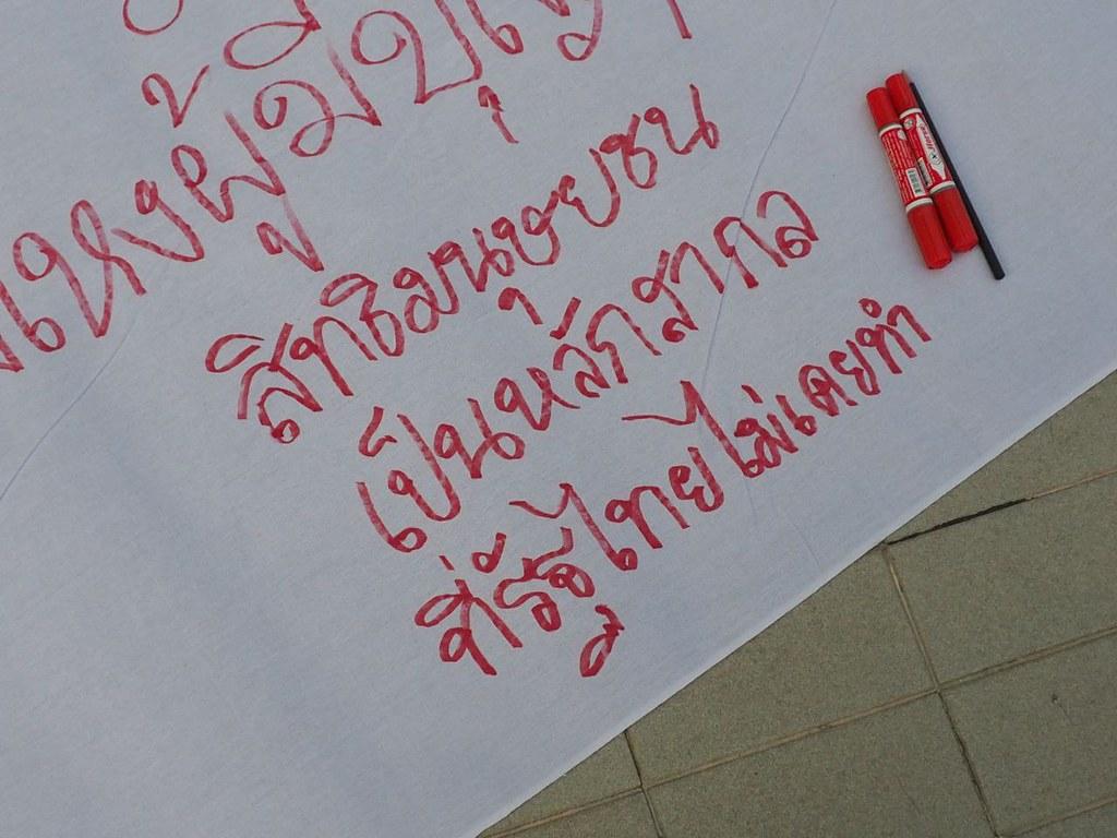 ผู้จัดกิจกรรมกางป้ายผ้าให้ประชาชนเขียนข้อความให้กำลังใจชาวกะเหรี่ยงบางกลอย