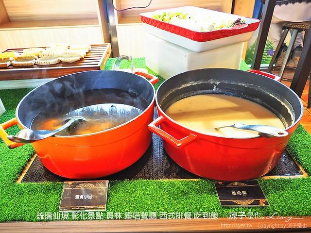 琉璃仙境 彰化景點 員林 庫塔餐廳 西式排餐 吃到飽