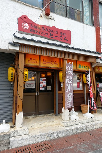 Photo:2020-10-11_T@ka.の食べ飲み歩きメモ(ブログ版)_焼肉屋ランチでカレーやシチューが楽しめます【与論】とーぐら_01 By:Taka Logbook