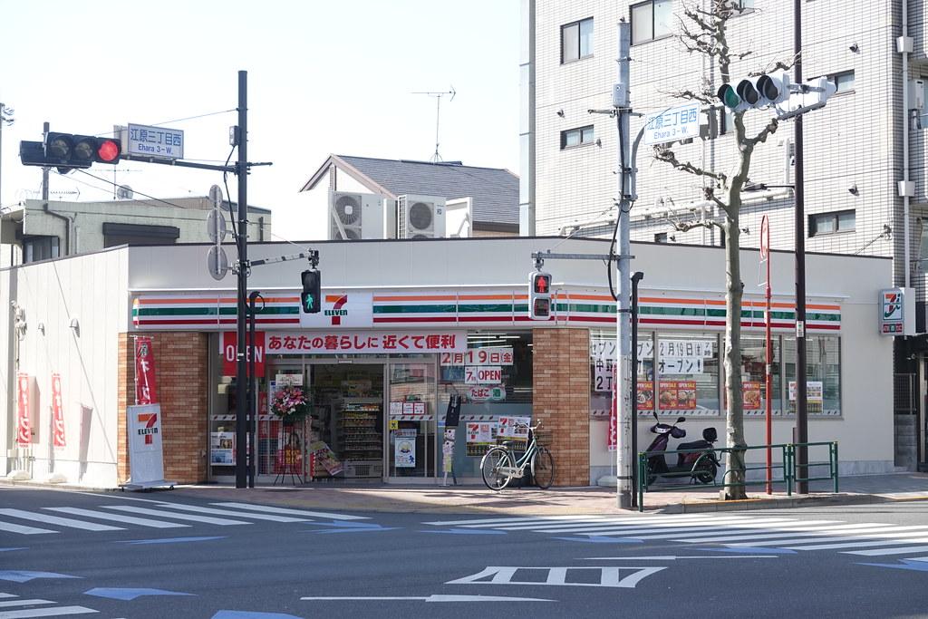 セブンイレブン(新江古田)