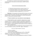 Короленко улица, 1 - Выводы по результатам обследования и технология 2006 023 20 PAPER600 [Вандюк Е.Ф.]