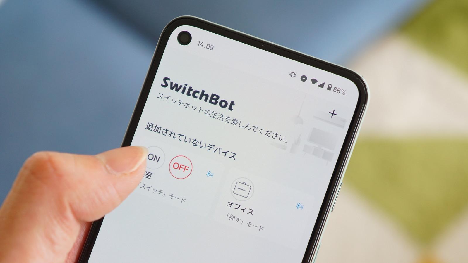 SwitchBotに必要なもの