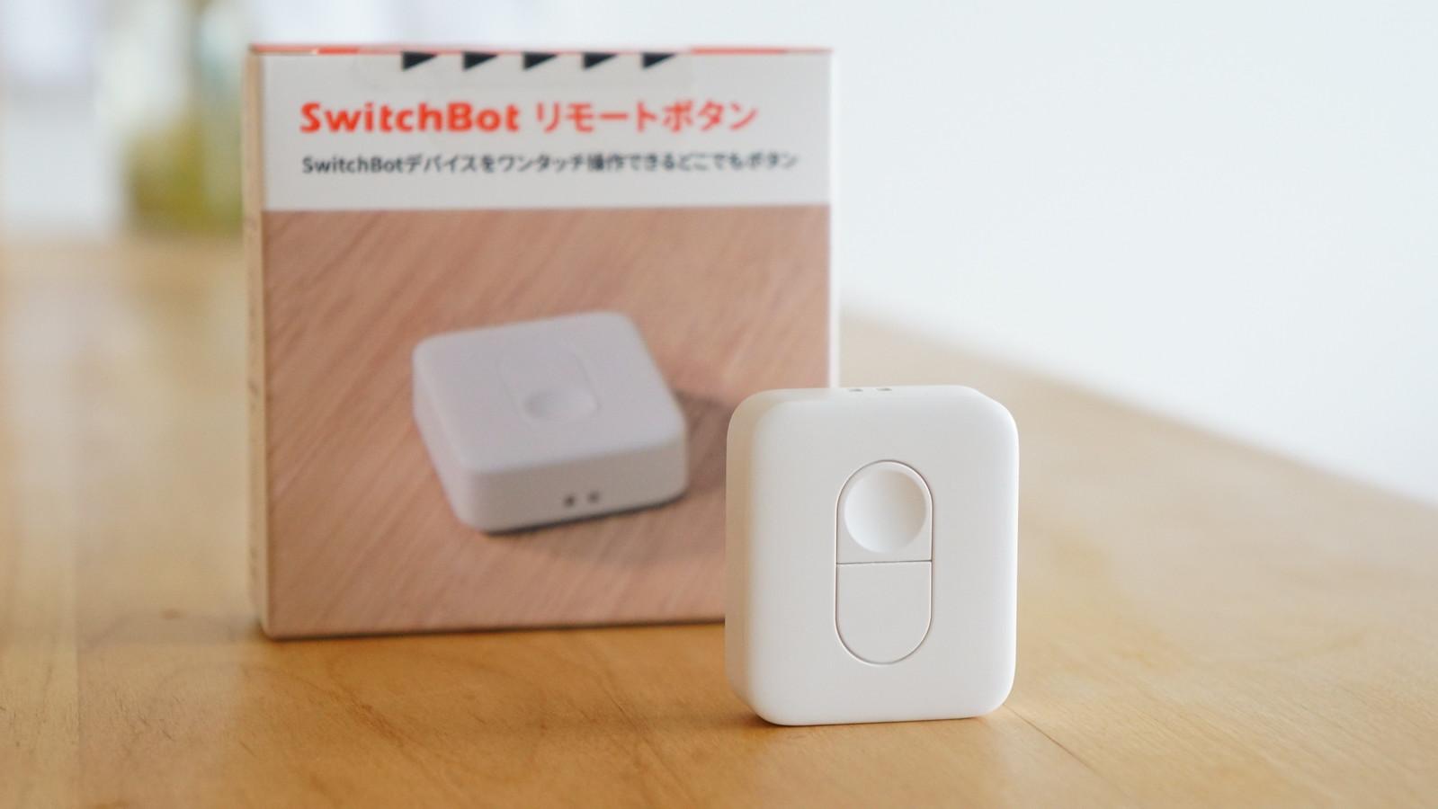 ボットを遠隔操作できるどこでもボタン「SwitchBotリモートボタン」