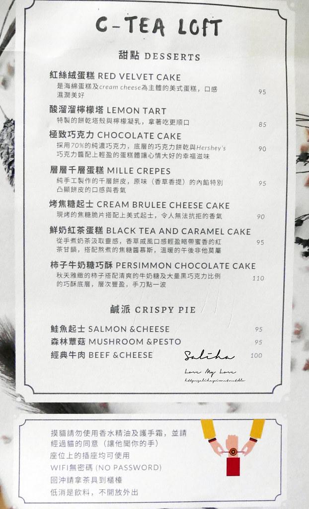 台北咖啡廳城市草倉菜單價位訂位menu價格茶蛋糕甜點 (2)