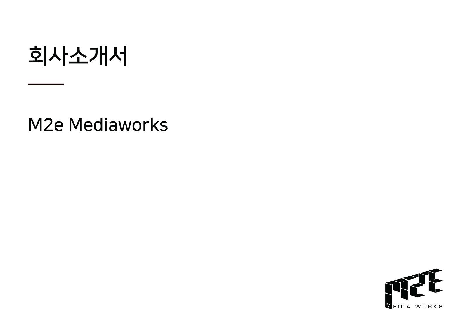 엠투이미디어웍스_회사소개서