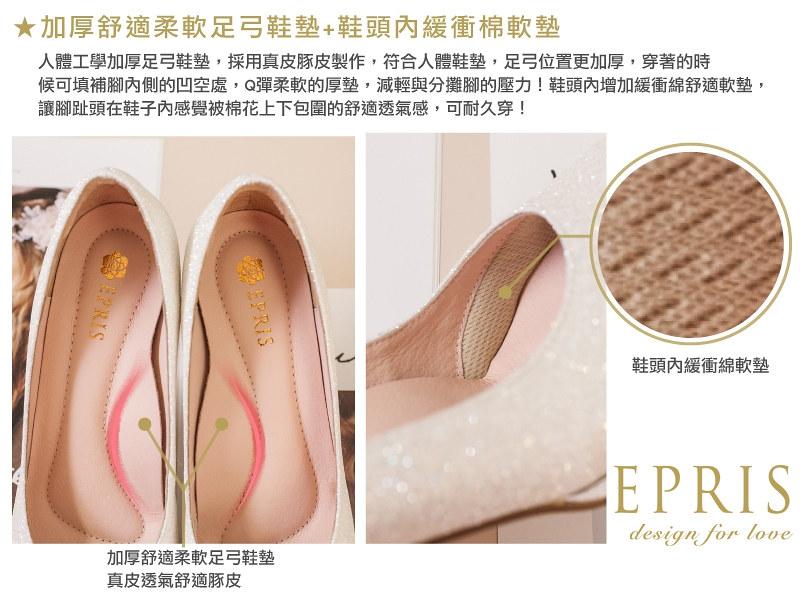 艾佩絲婚鞋