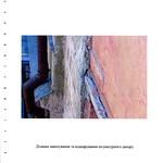 Короленко улица, 1 - Выводы по результатам обследования и технология 2006 032 Фото 5 PAPER600 [Вандюк Е.Ф.]
