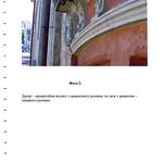 Короленко улица, 1 - Выводы по результатам обследования и технология 2006 029 Фото 2 PAPER600 [Вандюк Е.Ф.]