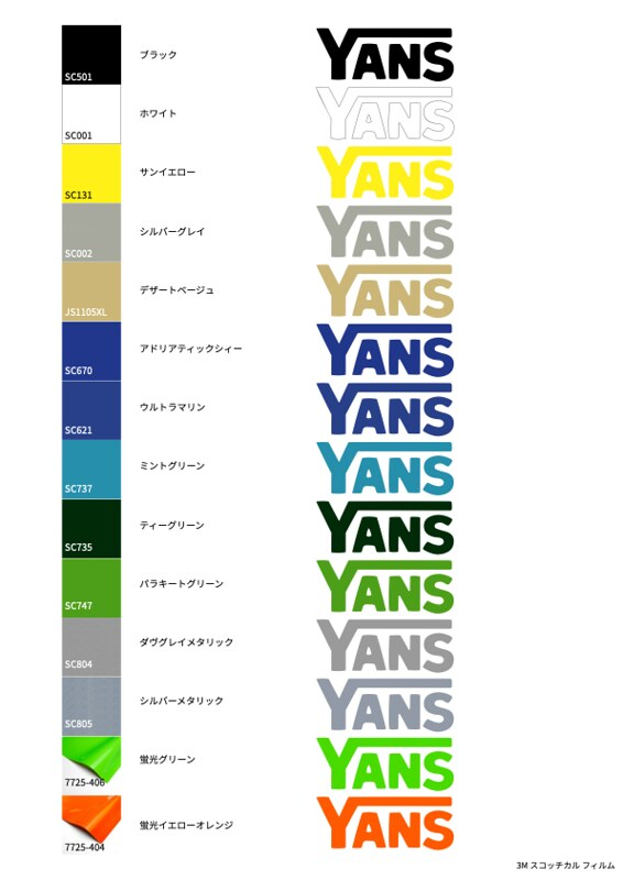 YANS LOGO cutting sticker