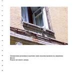 Короленко улица, 1 - Выводы по результатам обследования и технология 2006 030 Фото 3 PAPER600 [Вандюк Е.Ф.]