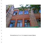 Короленко улица, 1 - Выводы по результатам обследования и технология 2006 028 Фото 1 PAPER600 [Вандюк Е.Ф.]