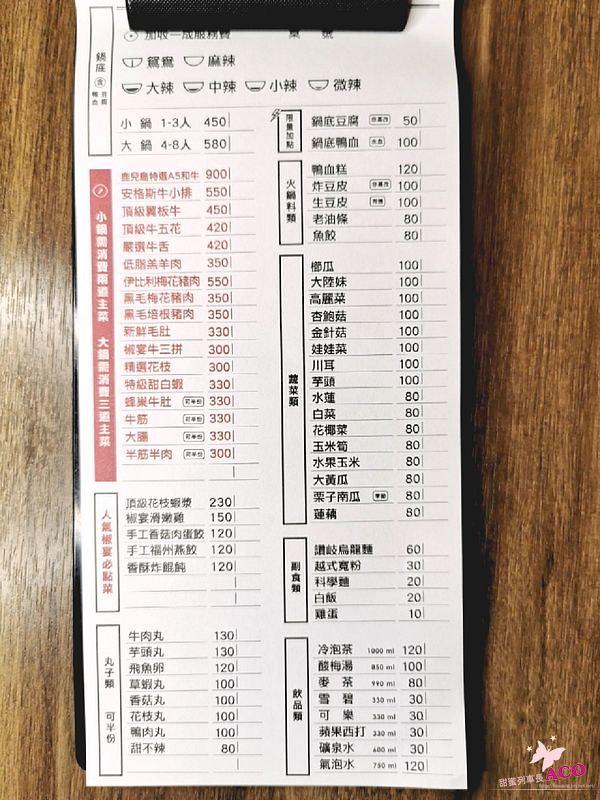 【松江南京麻辣鍋】椒宴麻辣火鍋 藝人推薦餐廳 11