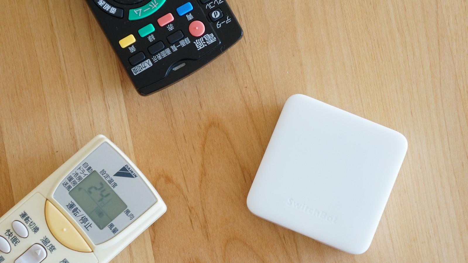 家電リモコンをスマホにまとめる「SwitchBotハブミニ」レビュー