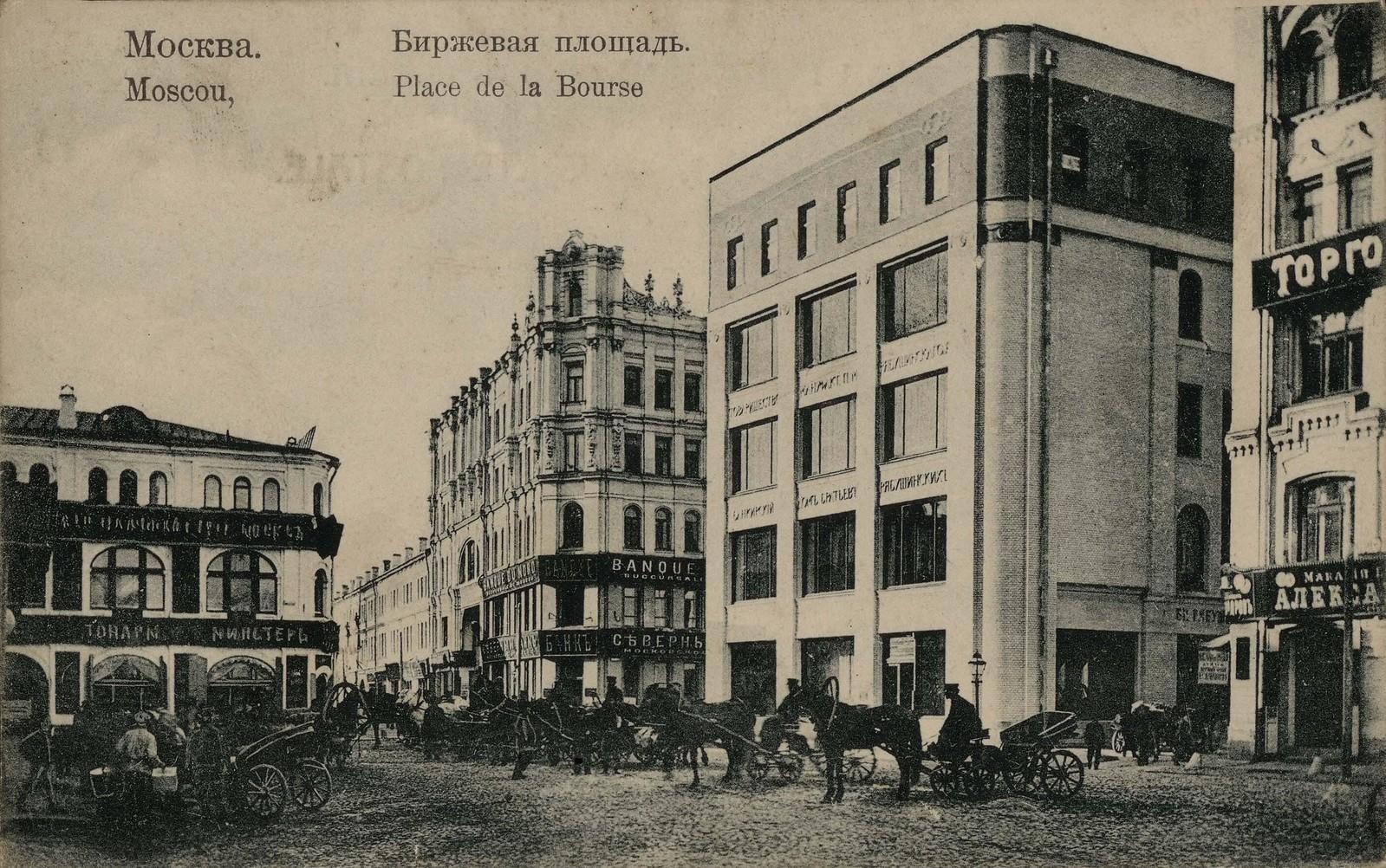 Биржевая площадь.