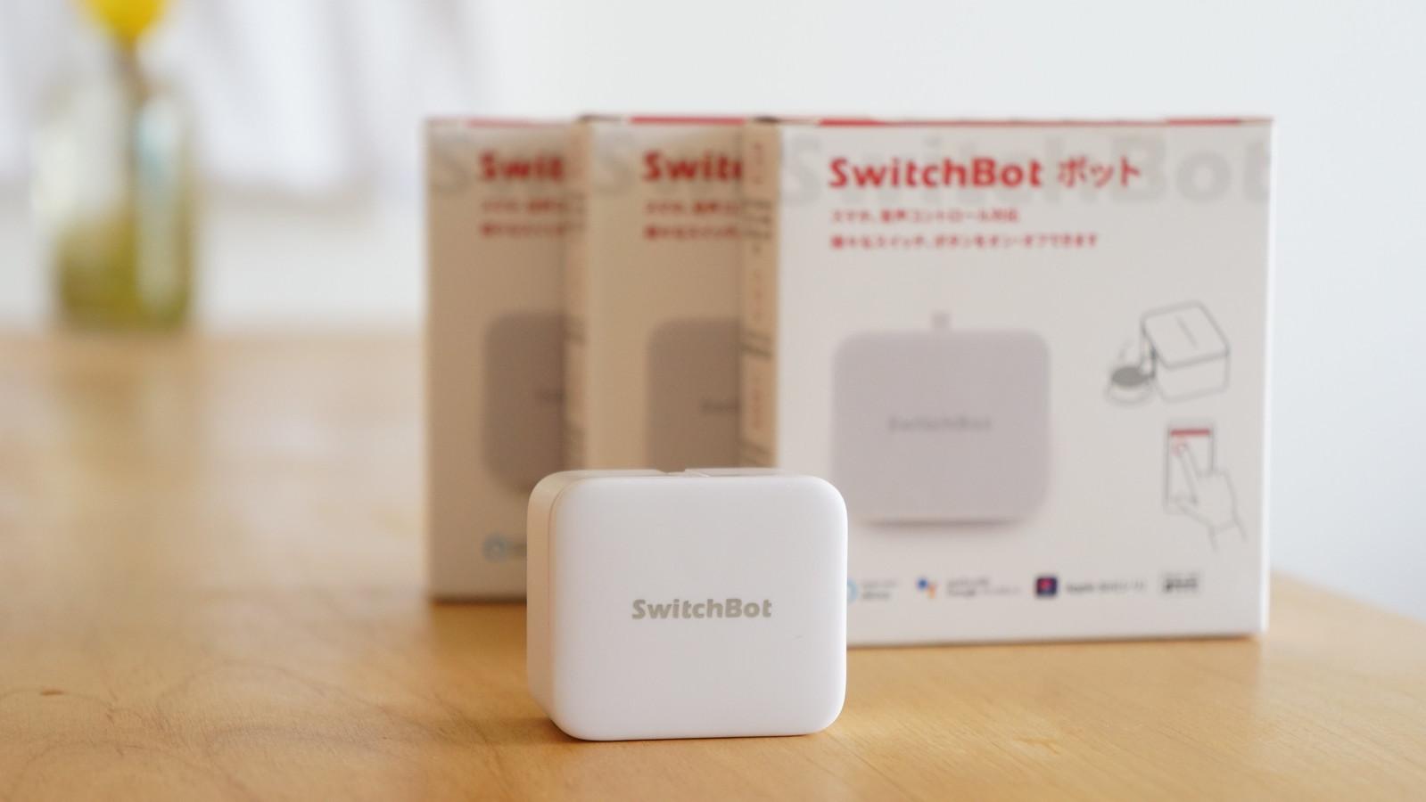 壁スイッチなど赤外線非対応の家電を操作できる「SwitchBotボット」レビュー