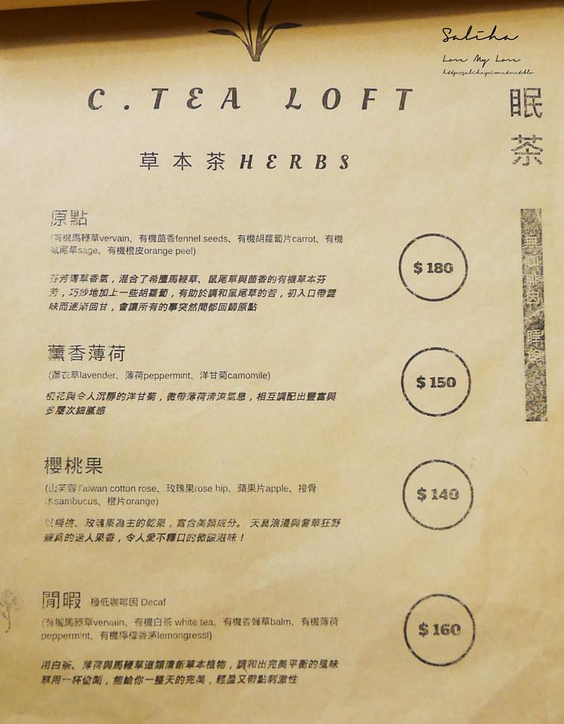 台北咖啡廳城市草倉菜單價位訂位menu價格茶蛋糕甜點 (6)
