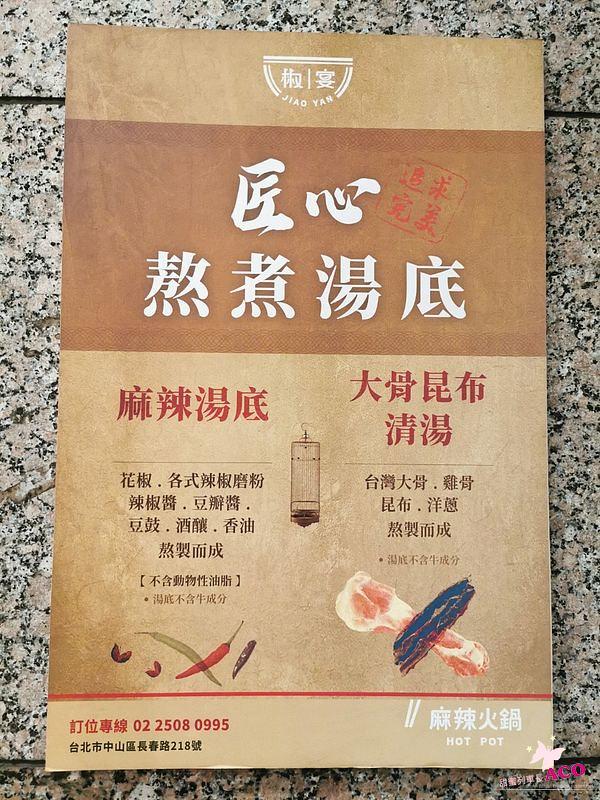 【松江南京麻辣鍋】椒宴麻辣火鍋 藝人推薦餐廳 48