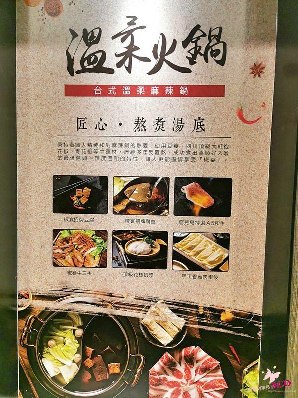 【松江南京麻辣鍋】椒宴麻辣火鍋 藝人推薦餐廳 47