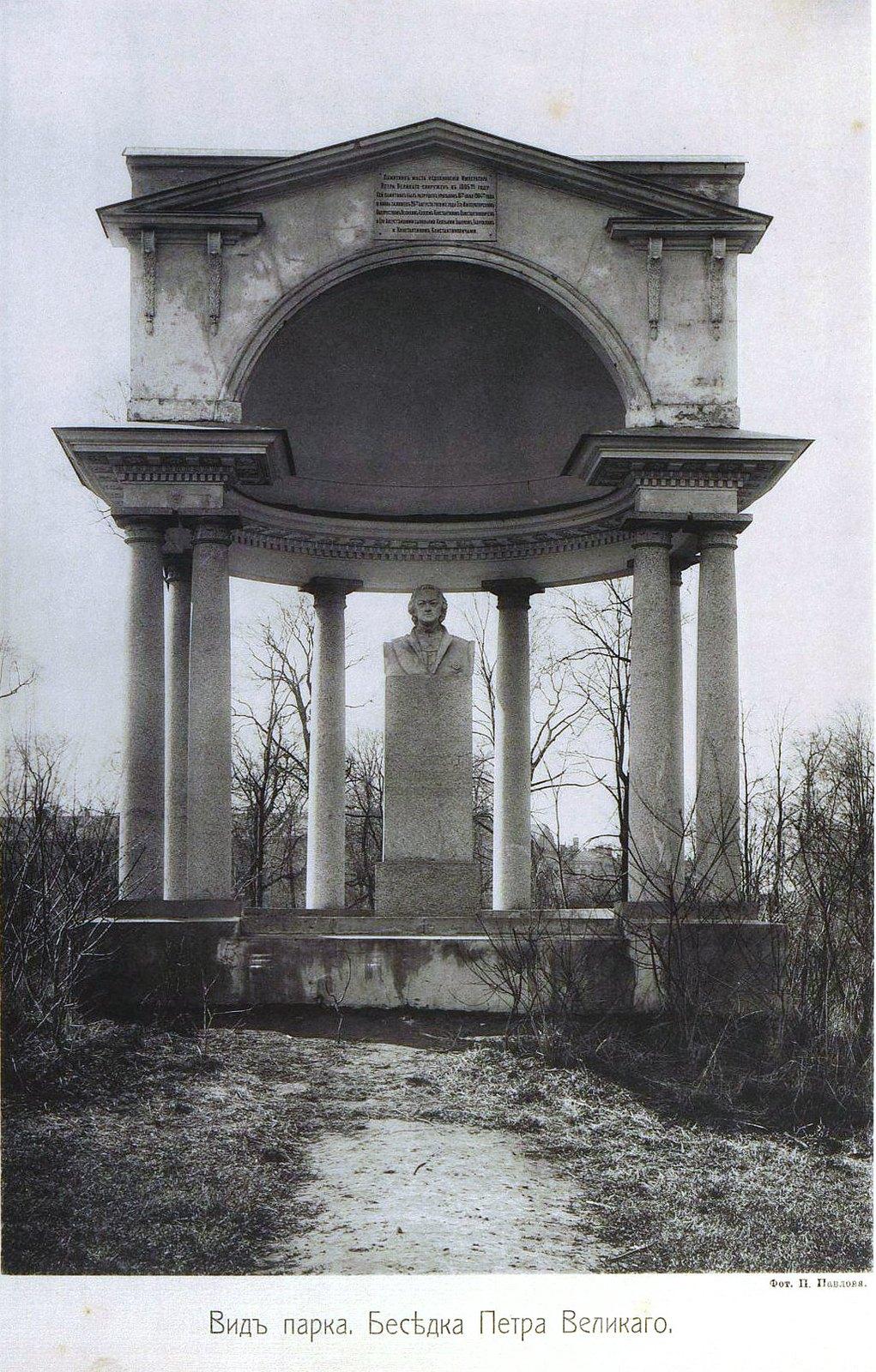 50. Вид парка. Беседка Петра Великого