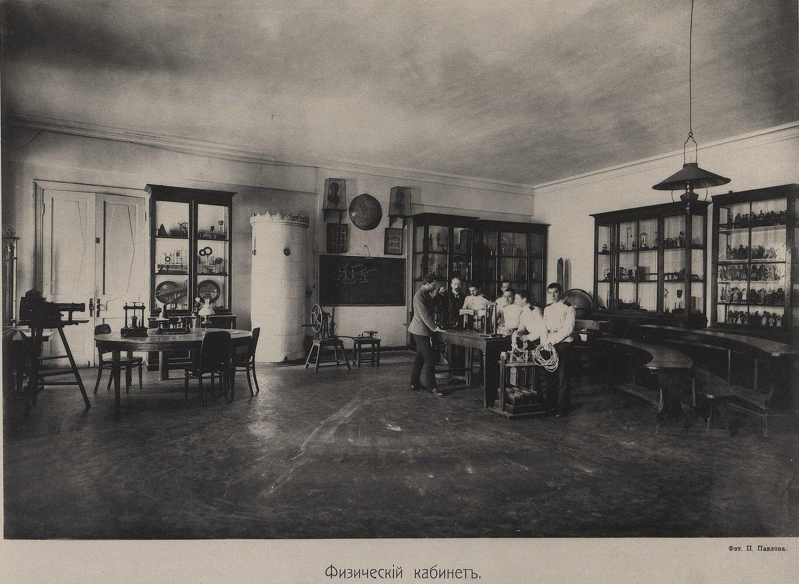 39. Физический кабинет