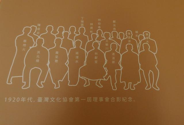 20210122-台灣文化協會2