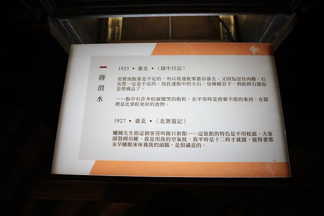20210122-蔣渭水北署遊記 拷貝