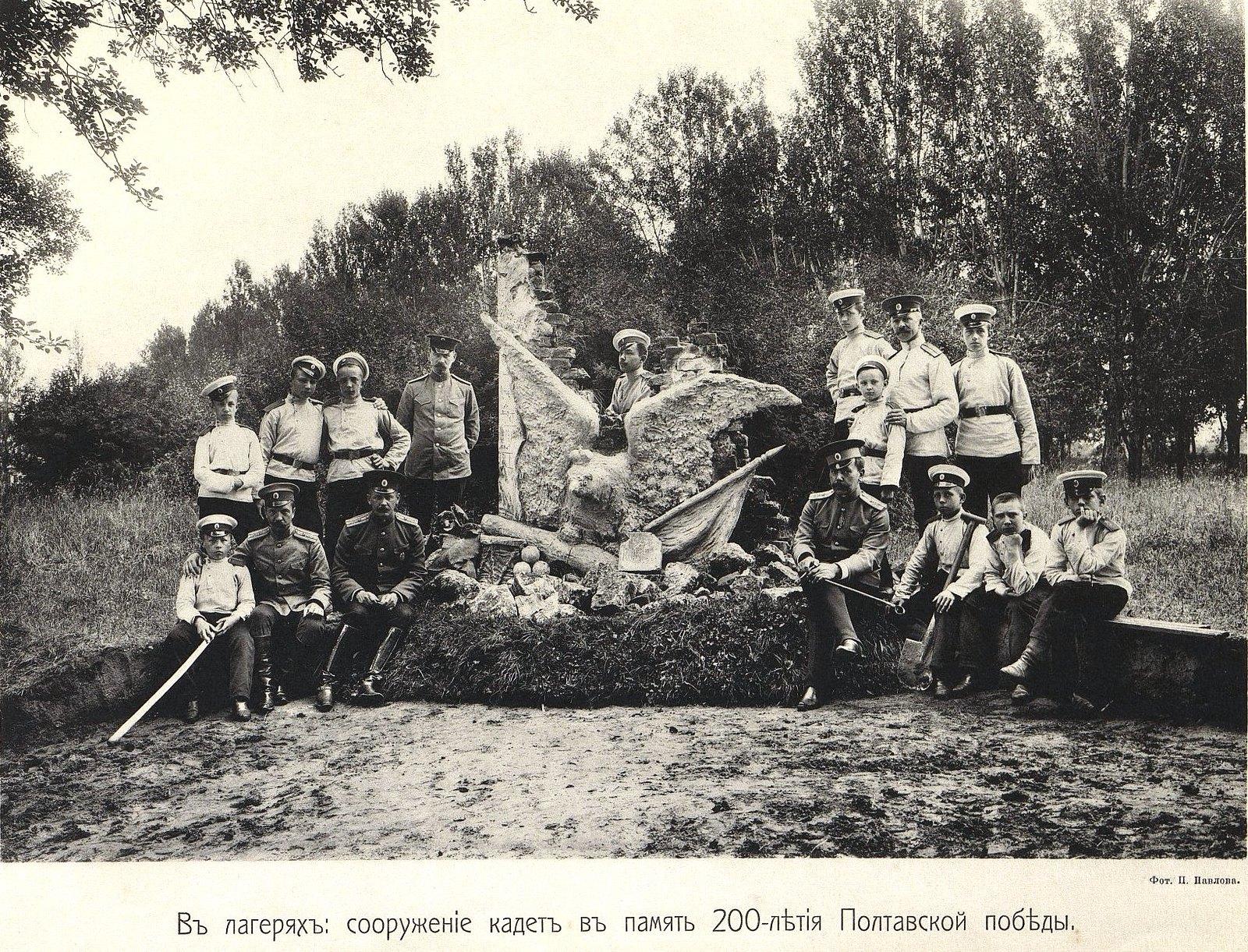 61. В лагерях. Сооружение кадет в память 200-летия Полтавской победы.