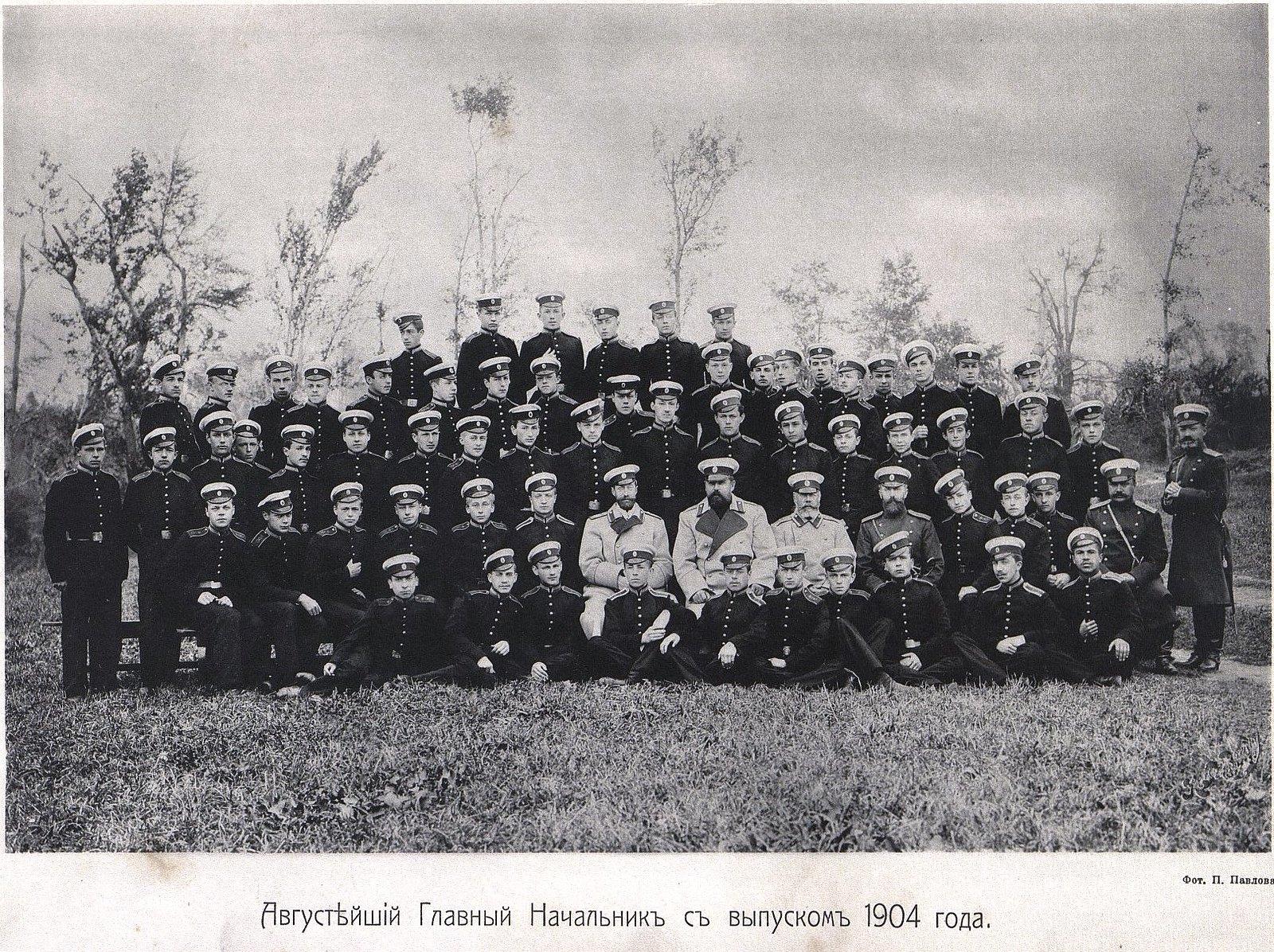42. Августейший главный начальник с выпуском 1904 г.
