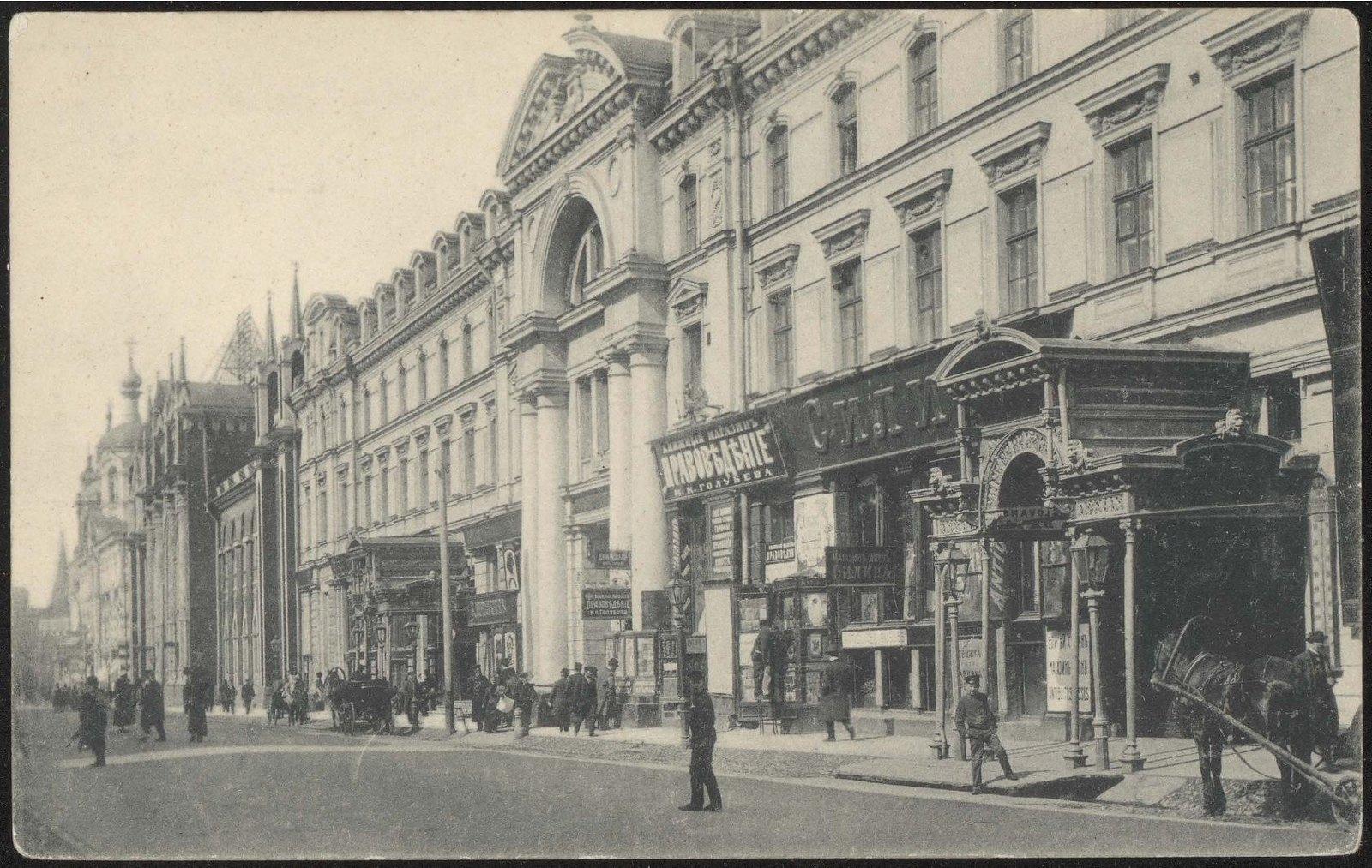 Никольская, «Славянский базар».