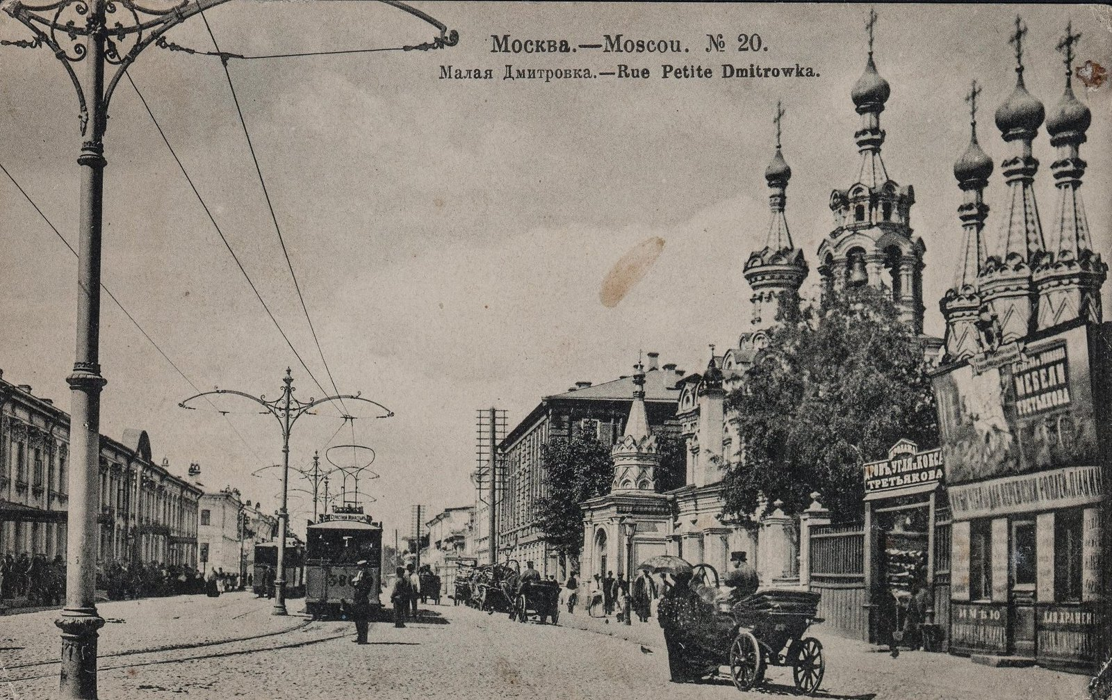 Малая Дмитровка. Вид от церкви Рождества Христова в Путинках