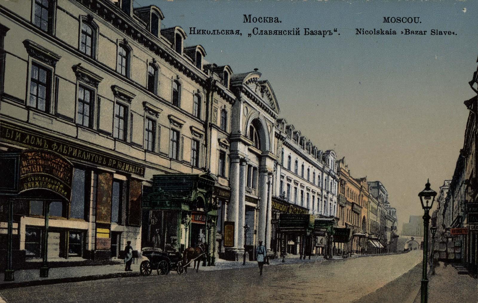Никольская, «Славянский базар»