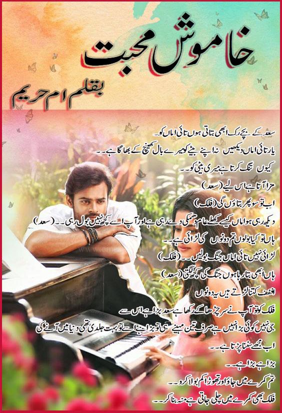 Khamosh Muhabbat is a Thriller, Romantic, Suspense and also a very famouse urdu novel by Umme Hareem.