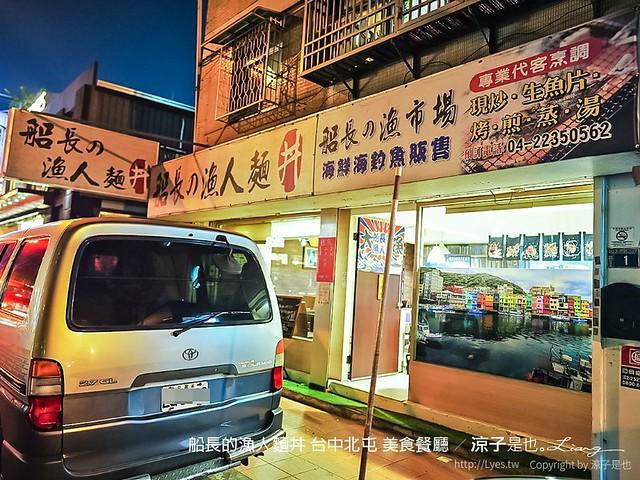 船長的漁人麵丼 台中北屯 美食餐廳