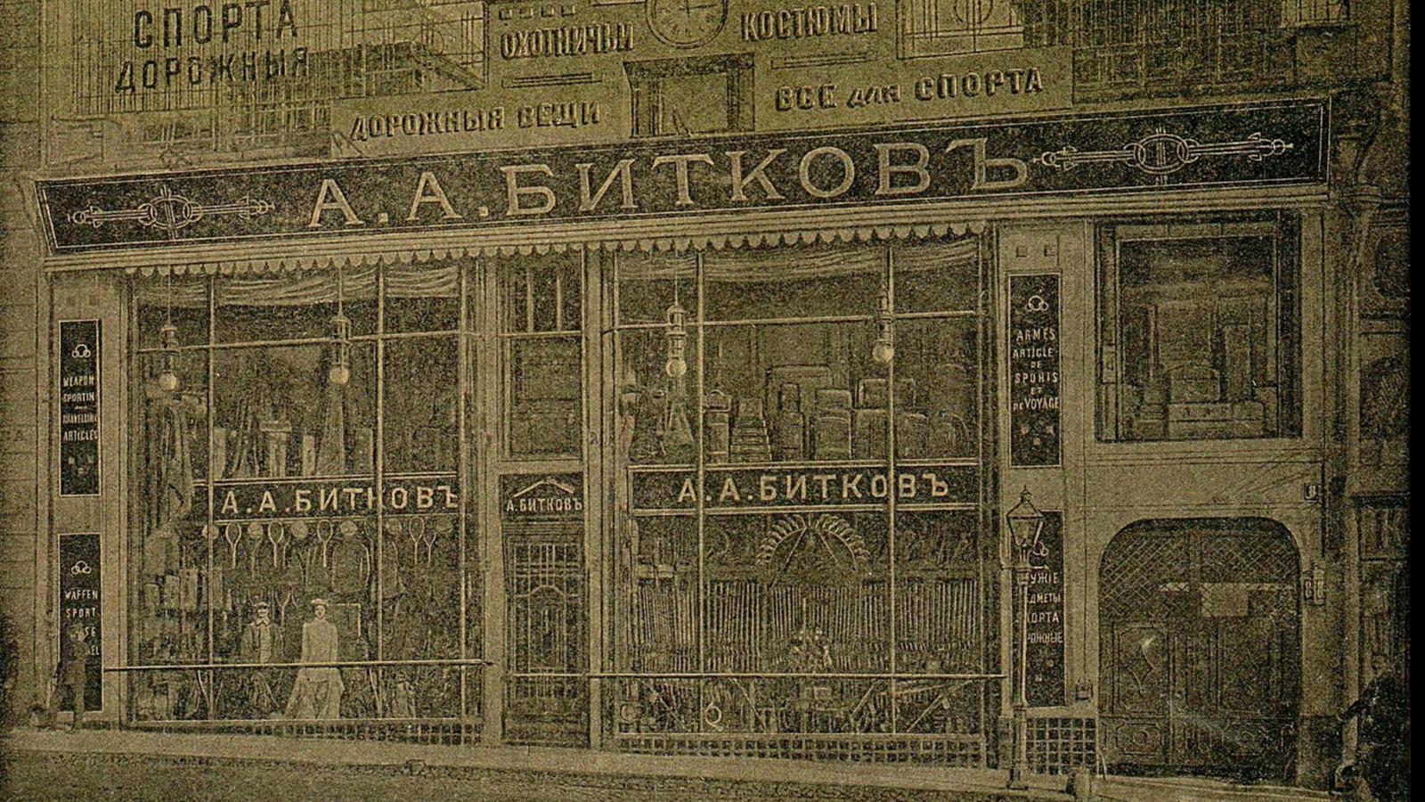 Магазин Биткова на Большой Лубянке. Товары для спорта, путешествия и охоты. 1914
