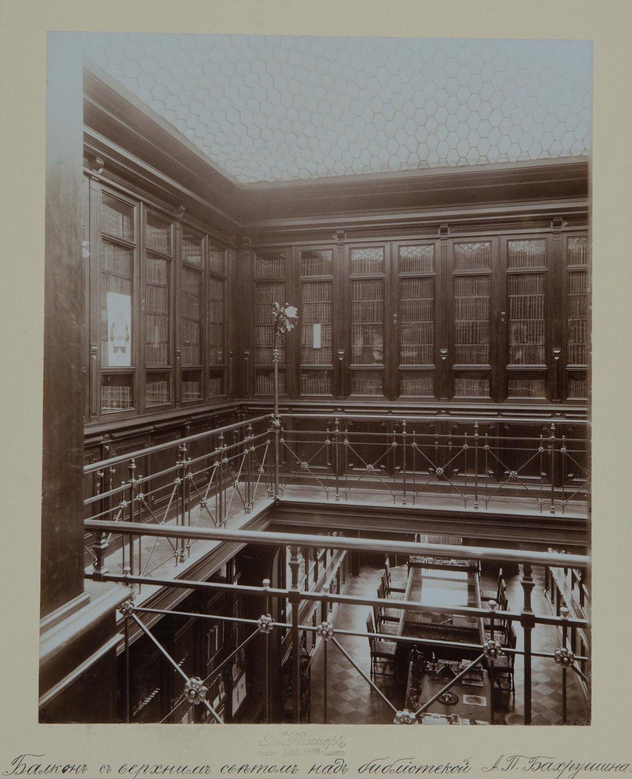 02. Балкон с верхним светом над библиотекой А.П.Бахрушина